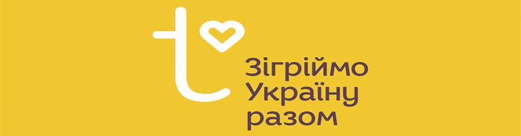 Согреем Украину вместе!